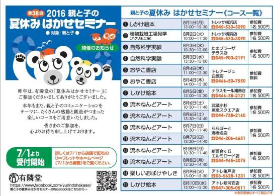 はかせセミナー2016.jpg