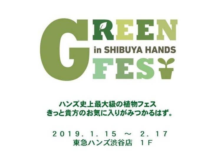 GREEN FES in SHIBUYA HANDSに参加します!