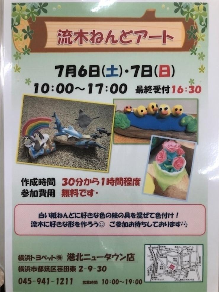 流木ねんどアート in 横浜トヨペット港北ニュータウン店